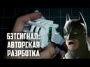 [БЭТСИГНАЛ: НОВАЯ ВЕРСИЯ] из подручных материалов! batman arkham