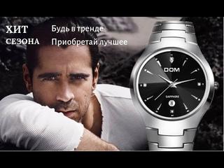 Стиль и надёжность. Мужские наручные часы DOM. Купить часы.