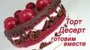 Как приготовить Торт Десерт How to Make Cake Dessert Рецепт нежного торта