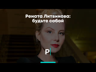 Рената Литвинова: будьте собой