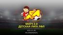 Матч 2.0. Дивизион 10/11. Специфик-2011 - ДЮСШ Авангард -2010. (16.03.2019)