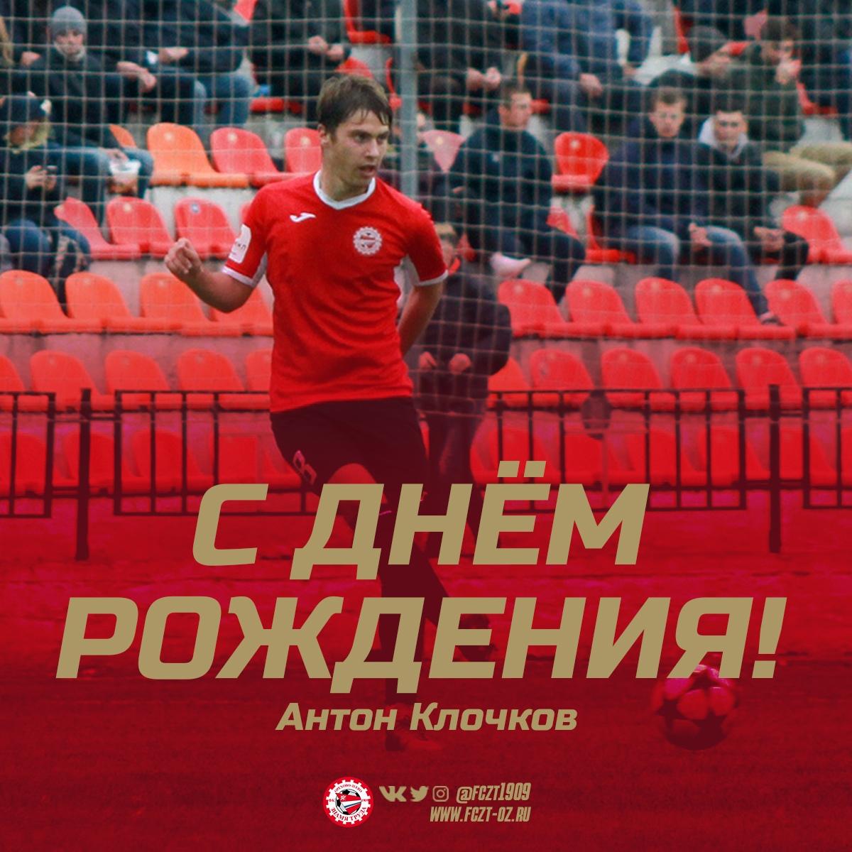 """Антон Клочков, ФК """"Знамя Труда"""""""