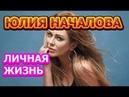 Юлия Началова - биография, личная жизнь, муж, дети. Российская певица и телеведущая