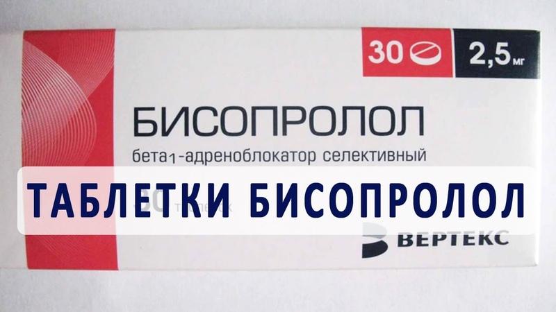 Таблетки Бисопролол для лечения гипертонии