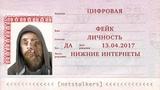 КАК СТАТЬ АНОНИМНЫМ В ИНТЕРНЕТЕ netstalkers Fake id
