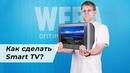 Как сделать Смарт ТВ из обычного телевизора