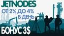 JetNodes псевдо облачный майнинг Бонус 3$