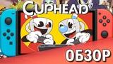 НЕ ТАК СЛОЖЕН ЧЁРТ, КАК ЕГО МАЛЮЮТ! - Обзор Cuphead for Nintendo Switch