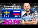 Швеция Россия Прогноз ВсеПроСпорт на ЧМ 2019 по хоккею