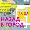 10-16.06 Фестиваль «Назад в город»