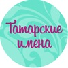 ТАТАРСКИЕ ИМЕНА  | Татарстан | Казань