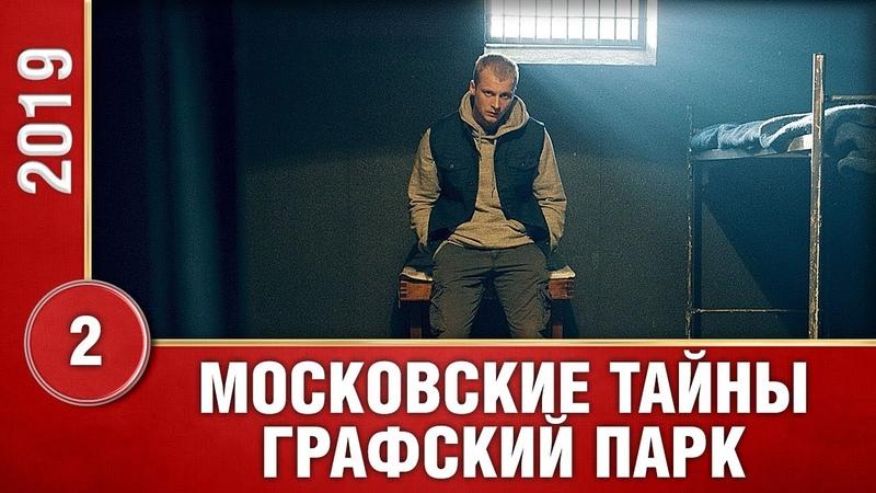 Московские тайны Графский парк 2 серия Детектив 2019 Сериал