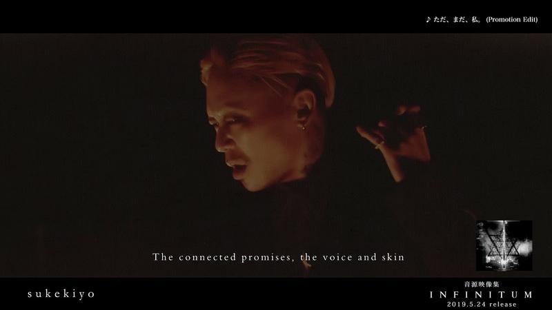 Sukekiyo 「ただ、まだ、私。」 Music Video (radio edit ver.) from 『INFINITUM』(2019.5.24 release)