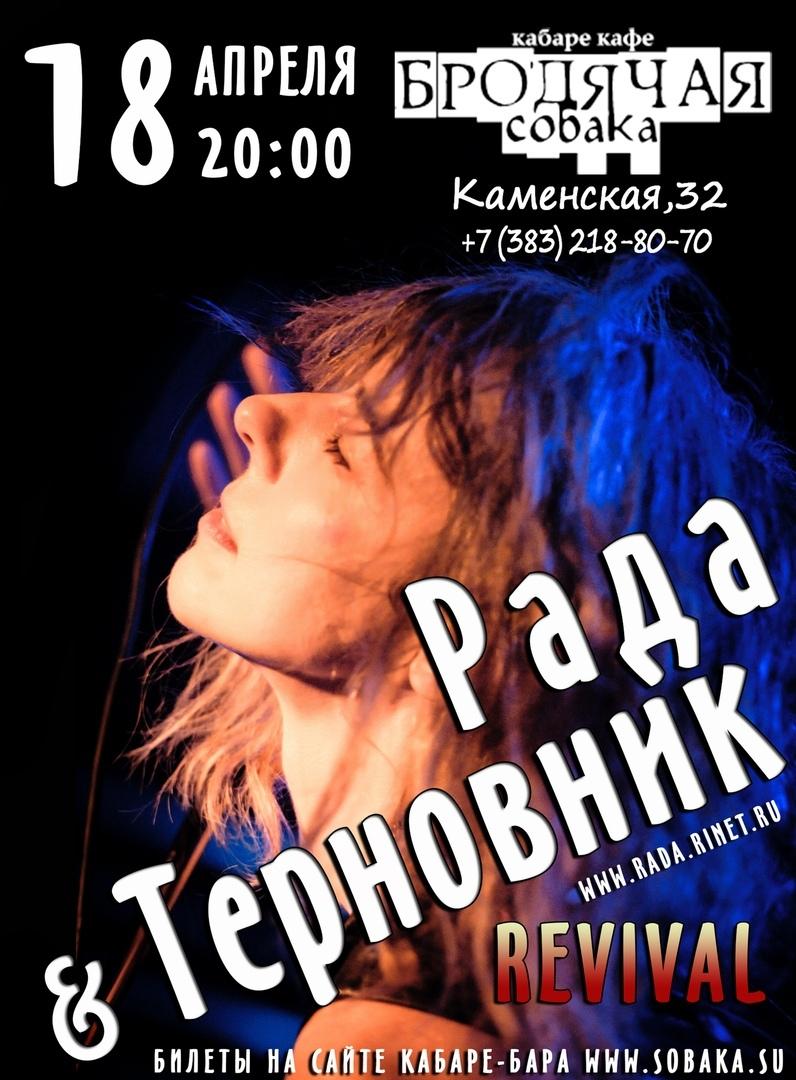Афиша Новосибирск Рада и Терновник в Новосибирске