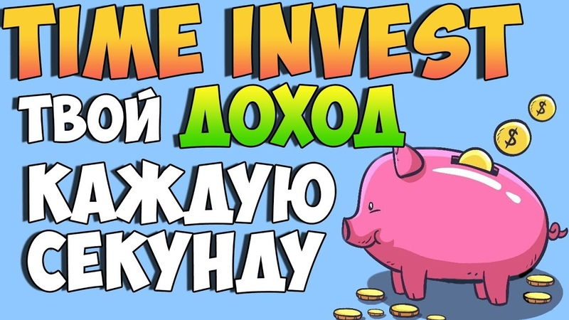 ЗАРАБОТОК 5% КАЖДЫЙ ДЕНЬ ОТ ДЕПОЗИТА Time Invest