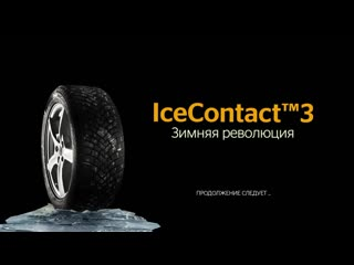 Ice contact