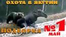 Охота в Якутии. Подборка видео 1 МАЙ.