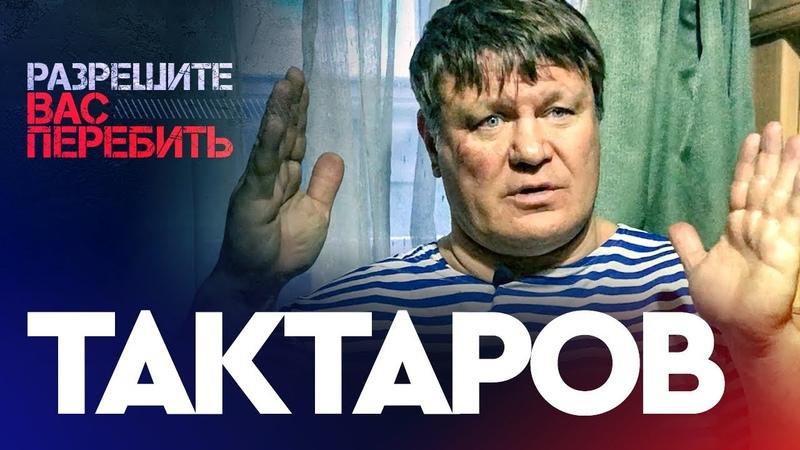 Тактаров про братьев Емельяненко, Магу Исмаилова, Шлеменко, Харитонова, Минакова и Волкова
