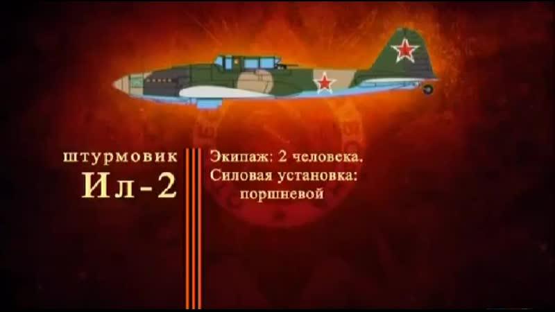 Оружие победы - Штурмовик Ил-2