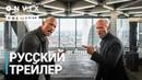 Форсаж Хоббс и Шоу Русский трейлер дублированный Фильм 2019