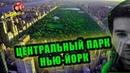 Центральный Парк Нью Йорка