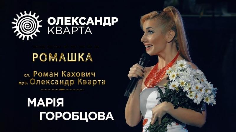 РОМАШКА. Марія Горобцова. (ROMASHKA. Mariia Gorobtsova)
