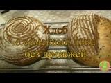 Это нечто!!!Хлеб с семенами льна без дрожжей. Часть 1