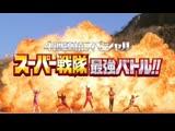 Super Sentai Saikyo Battle DVD ซับไทย