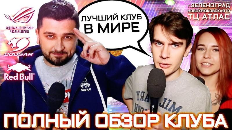 ЛУЧШИЙ В МИРЕ КЛУБ . ПОЛНЫЙ ОБЗОР HARD PLAY ZONA