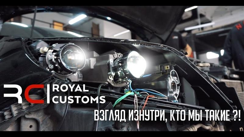 Взгляд изнутри Royal Customs Voronezh