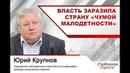 ЮрийКрупнов Власть заразила страну «чумой малодетности»