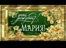 ПОЗДРАВЛЕНИЕ С ДНЕМ РОЖДЕНИЯ ДЛЯ МАРИИ!.mp4