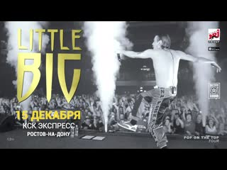 Little big. «pop on the top tour». ростов-на-дону. 16+