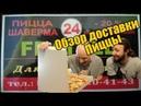 ОБЗОР ДОСТАВКИ ПИЦЦЫ FRATELLI PIZZA