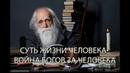 Лев Клыков - Cуть жизни человека. Война Богов за человека Тайны жизни