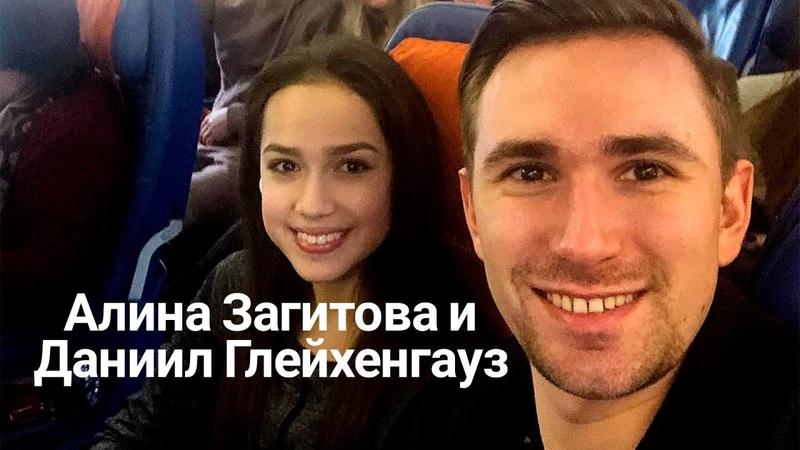 Алина Загитова и Даниил Глейхенгауз