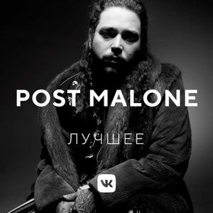 Post Malone: лучшее