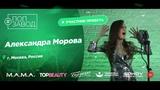 ПОП ЗАВОД LIVE Александра Морова (88-й выпуск 1-й сезон) 24 года. Город Москва, Россия.