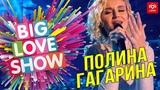 Полина Гагарина - Выше головы Big Love Show 2019