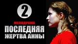 Последняя жертва Анны 2 серия 2015 Драма фильм сериал