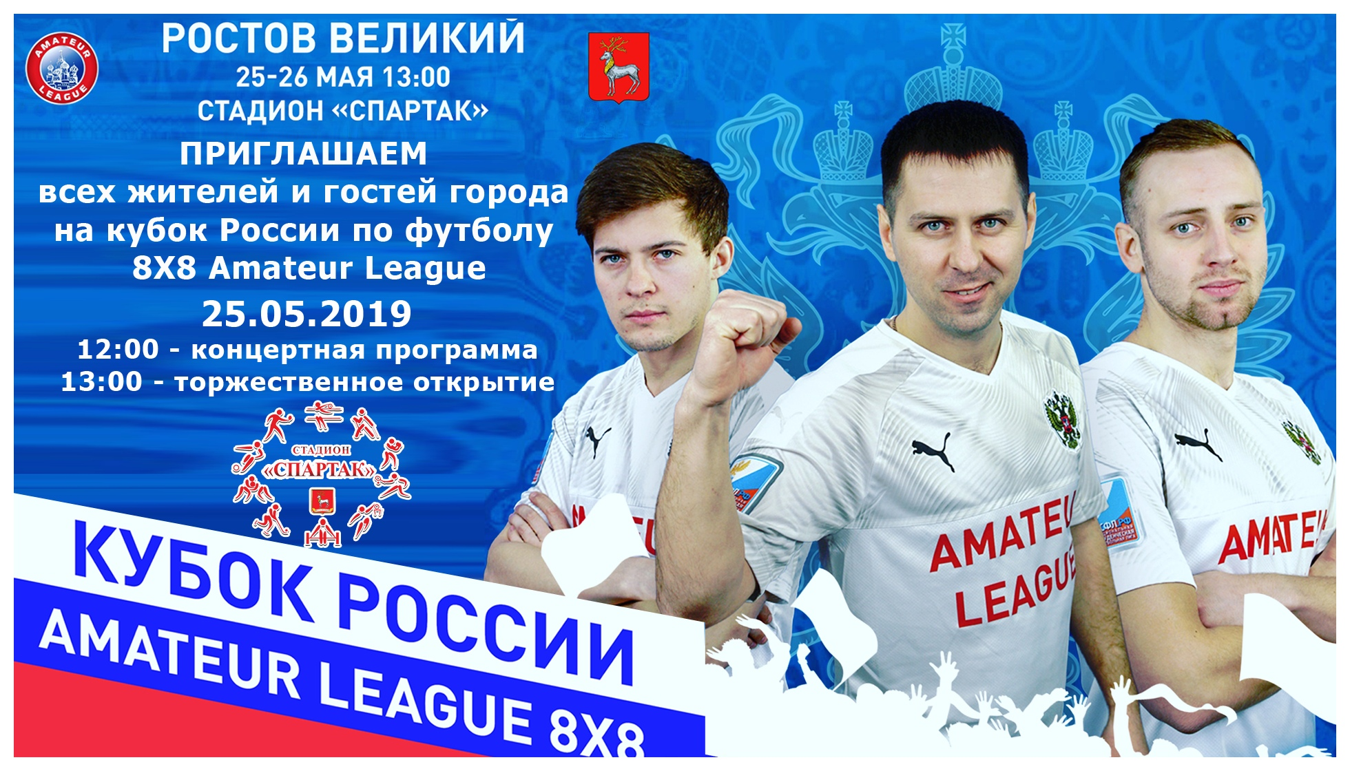 Кубок России по футболу Amateur League 8х8 в Ростове Великом