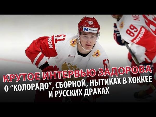Главный русский крушитель НХЛ. Задоров о политике, НХЛ,ЧМ, пивном скандале и многом другом .