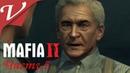 Прохождение ➤ Mafia 2 ➤ [18 : PC: VOVAD ] ➤ Часть 5 ( Старый Друг )