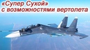 Су 30СМ1 встал на вооружение и летает как вертолет