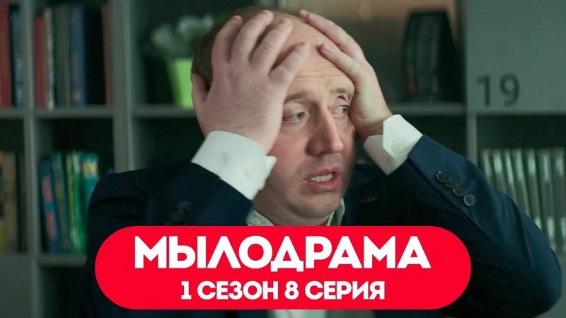 Мылодрама. 1 сезон 8 серия. Без цензуры 18
