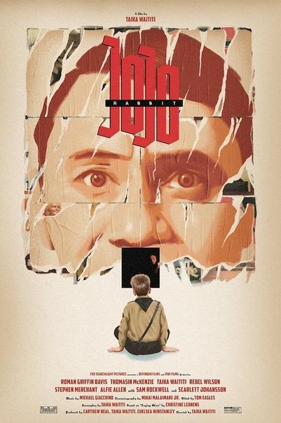 Постер «Кролика Джоджо» от студии Poster Posse