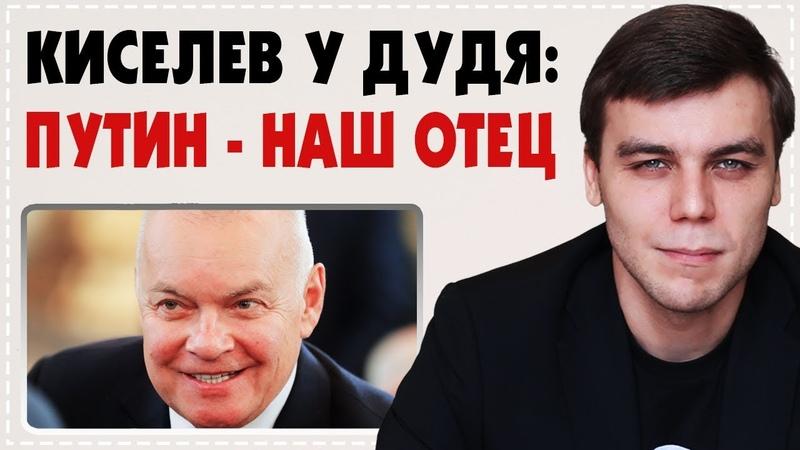 Киселев у Дудя Путин лучший правитель России за многие века