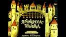 Диафильм Принцесса - мышка французская народная сказка 1986