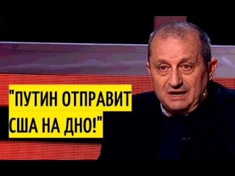 Ещё шаг и Россия СОТРЁТ США с лица земли! ЖЁСТКАЯ риторика Кедми ШОКИРОВАЛА студию и Соловьёва!
