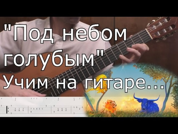 Под небом голубым - разбор на гитаре. (Canzone F.de Milano - lesson guitar)